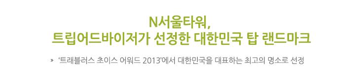 N서울타워, 트립어드바이저가 선정한 대한민국 탑 랜드마크'트래블러스 초이스 어워드 2013'에서 대한민국을 대표하는 최고의 명소로 선정