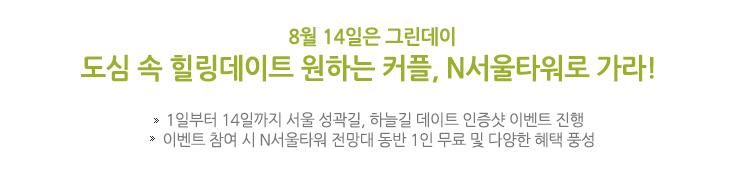8월 14일은 그린데이 도심 속 힐링데이트 원하는 커플, N서울타워로 가라! -1일부터 14일까지 서울 성곽길, 하늘길 데이트 인증샷 이벤트 진행  -이벤트 참여 시 N서울타워 전망대 동반 1인 무료 및 다양한 혜택 풍성